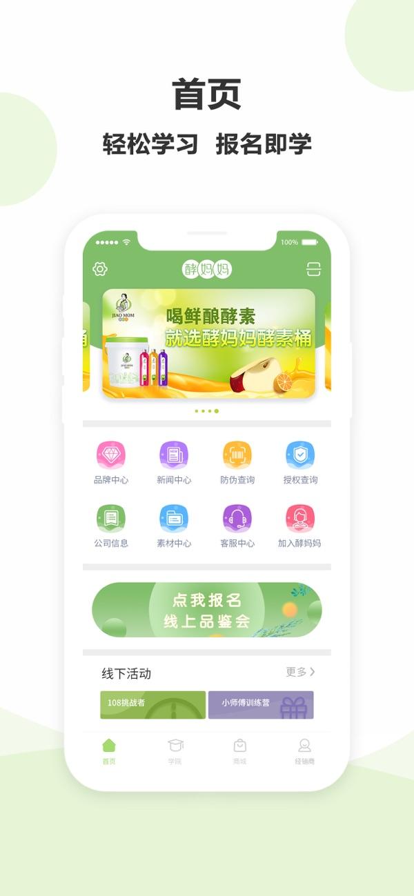 天蓝水清app安卓版截图3