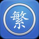 繁�w字�D�Q器在��D�Q器app安卓版