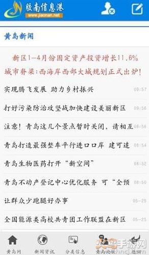 �z南信息港(房屋出租信息)app下�d安卓