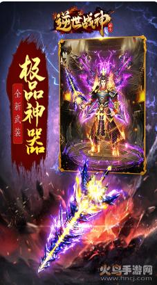 逆世战神手游最新版游戏下载