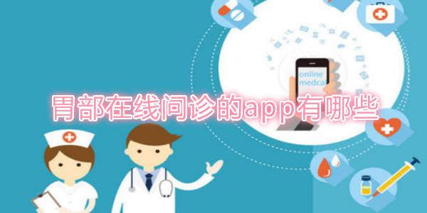 胃部在线问诊的app有哪些