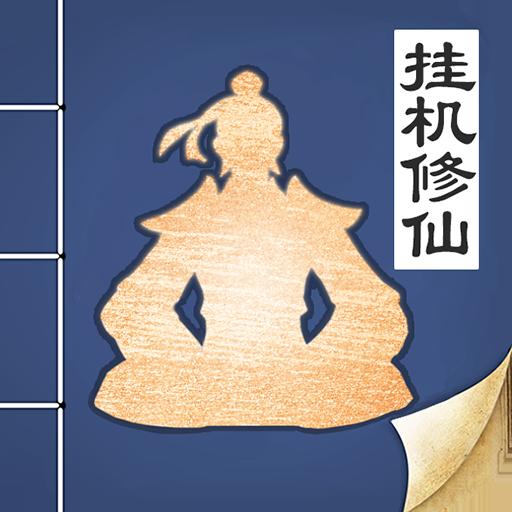 �o�O仙途�荣�破解版�o限修�榘�v1.2.4