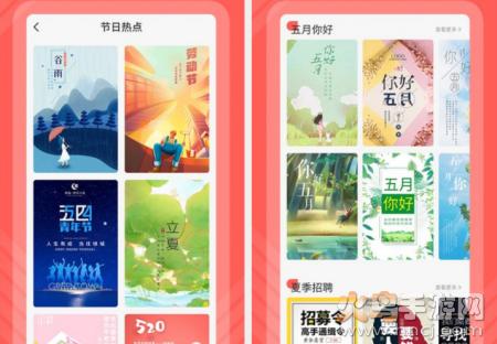 海报模板制作app下载