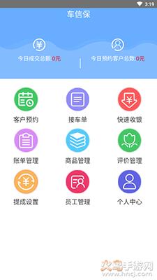 车信保商家版app截图0