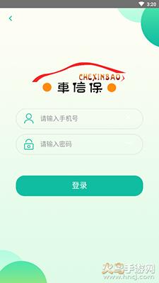 车信保商家版app截图2