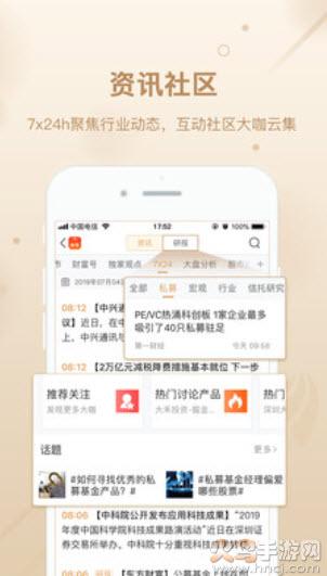 钱优优网络金融app截图1