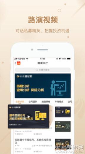 钱优优网络金融app截图0