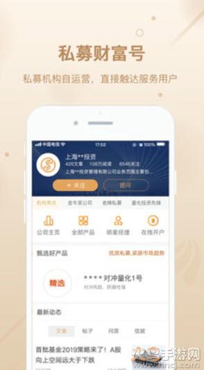 钱优优网络金融app截图2