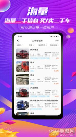 货车之家(二手车市场)app截图2