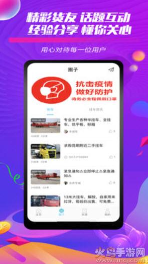 货车之家(二手车市场)app截图3