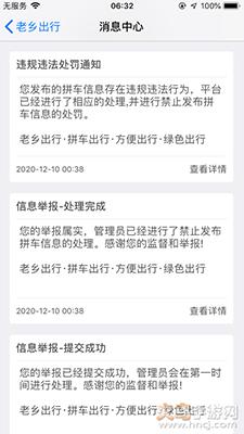 老乡出行(长途拼车)app截图3