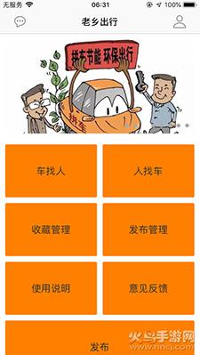 老乡出行(长途拼车)app截图2