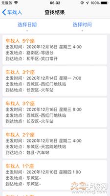 老乡出行(长途拼车)app截图4