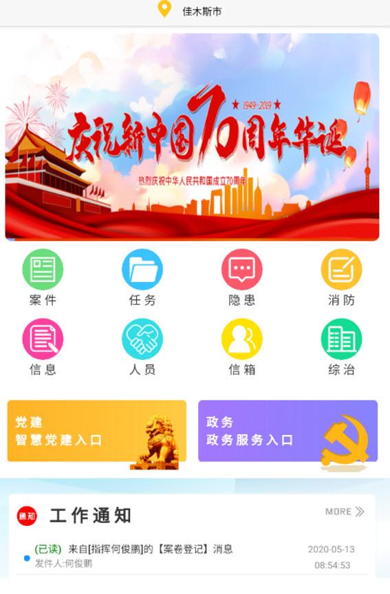 智慧富锦app截图0