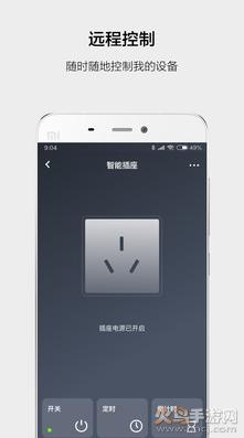云智能app最新手机版截图2