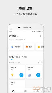 云智能app最新手机版截图0