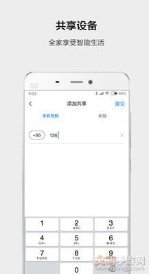 云智能app最新手机版截图3