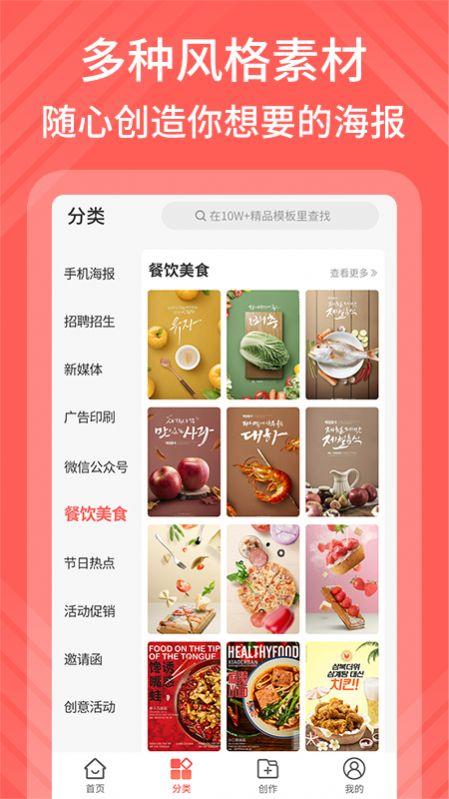 海报模板制作app下载截图1