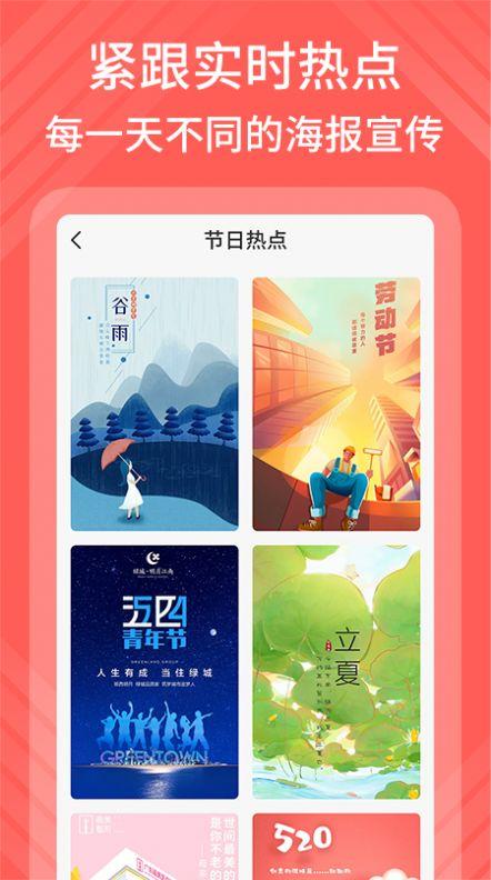 海报模板制作app下载截图2