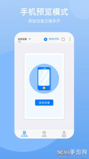 虚拟云手机免费永久ios版app截图0