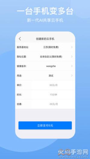 虚拟云手机免费永久ios版app截图1