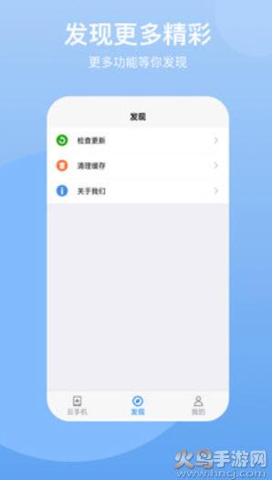 虚拟云手机免费永久ios版app截图3