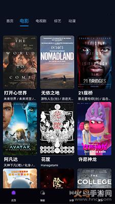 4K鸭奈飞影视app最新版截图2