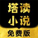 安卓塔读小说免费版appv7.99