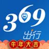 369出行app最新版v6.2.0