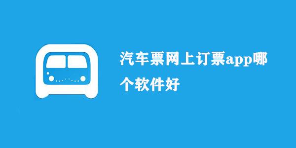 汽车票网上订票app