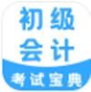 初级会计考试宝典题库appv1.0.0 官网版