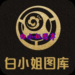白小姐图库app安卓版v8.2