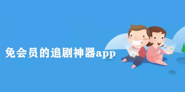 免会员的追剧神器app