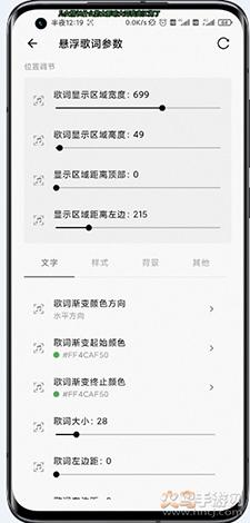 状态栏歌词app破解版下载