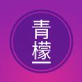 青檬���appv1.0.3安卓版