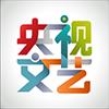 央�文�app音�分��v3.2.0