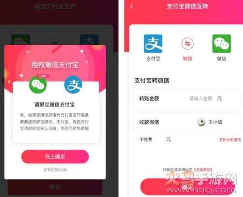 微信支付宝互转app无银行卡