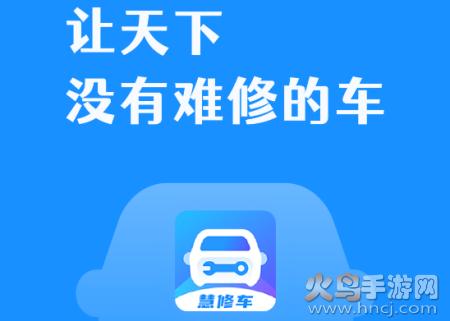 慧修�app