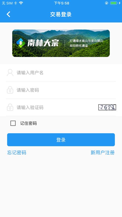 南林大宗app现货交易平台截图1