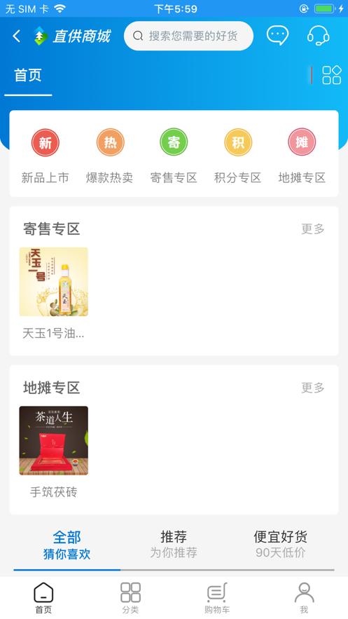 南林大宗app现货交易平台截图0