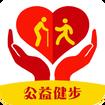 公益健步appv1.0.0安卓版
