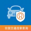 城市违章查询appv202106061707官方版
