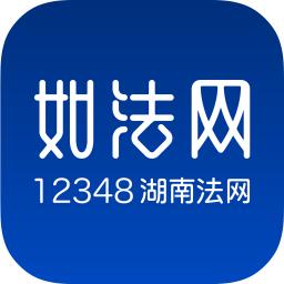湖南省如法�W�W法入口官�Wappv20 手�C版