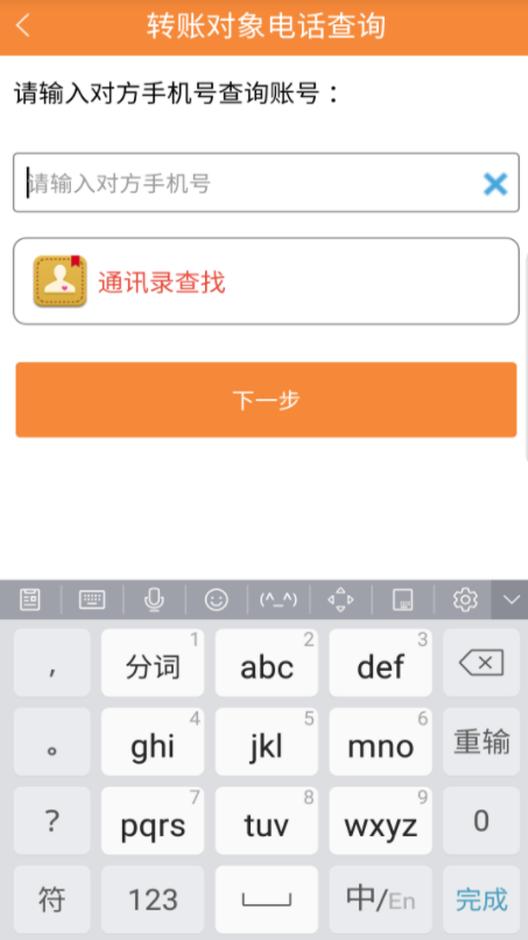 微信支付宝互转app无银行卡截图3