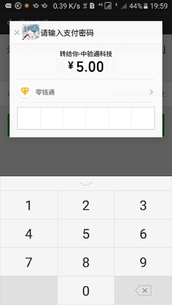 微信支付宝互转app无银行卡截图4