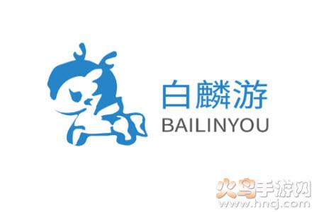 白麟游app