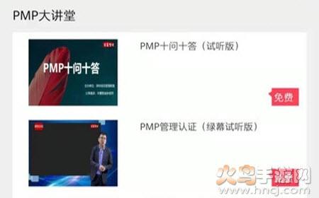 PMP考���典app