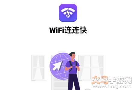 WiFi�B�B快app