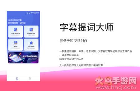 字幕提�~大��app