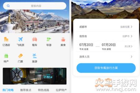 乃�}智慧旅游平�_app